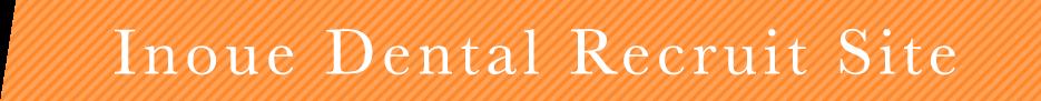 Inoue Dental Recruit Site